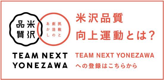 TEAM NEXT YONEZAWA への登録