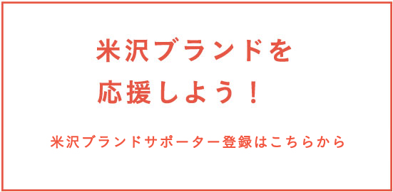 米沢ブランドサポーター登録フォーム